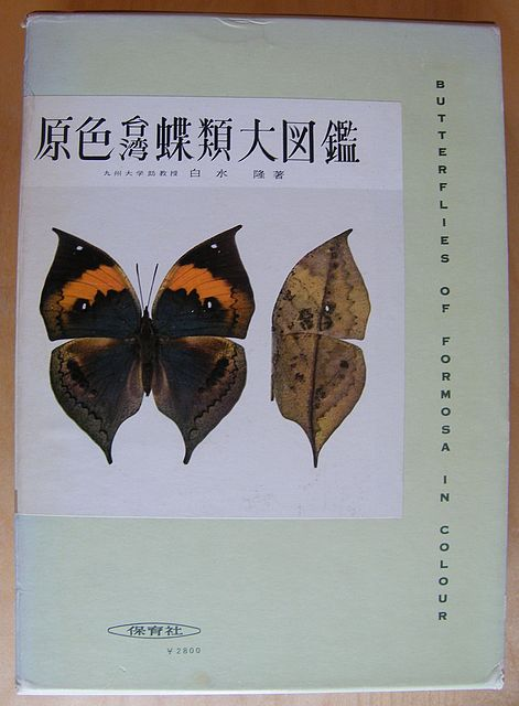 Butterflies of Formosa in Colour.