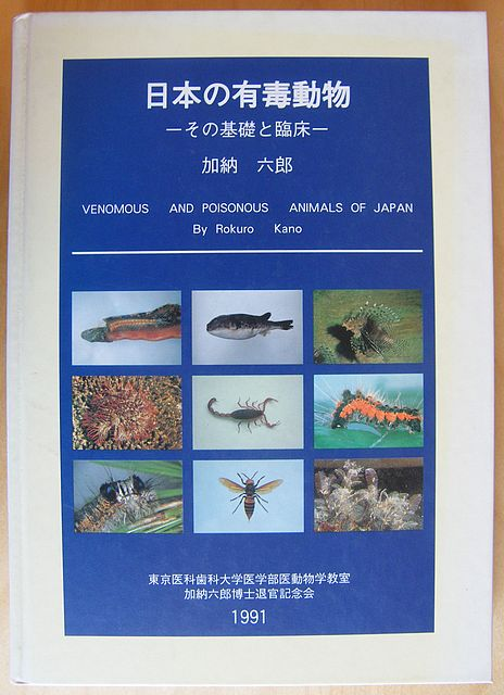 Venomous and Poisonous Animals of Japan.